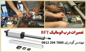 automatic-gate-repair-service-bft