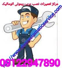 تعمیر درب اتوماتیک پارکینگ 09122947890